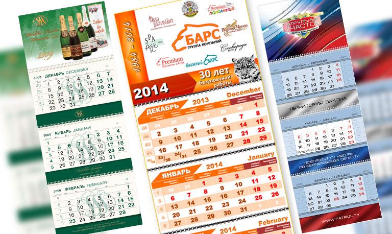 Фото календарь напечатать