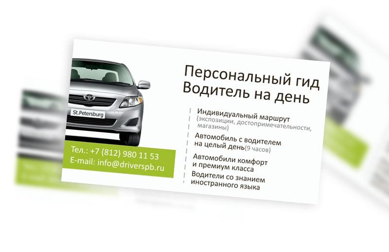 cifrovaya-pechat-vizitok-2