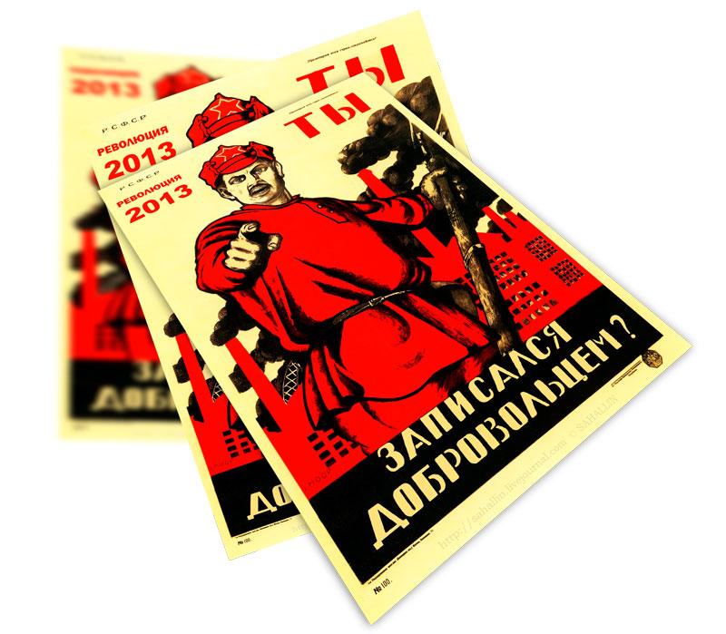 Революционная агитационная листовка