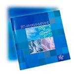 Дизайн квадратной брошюры