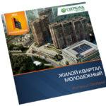 Дизайн брошюры строительной организации