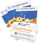 Создание листовки для банка