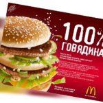 Дизайн листовки, гамбургер, макдональдс