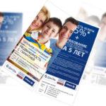 Дизайн листовки, страхование