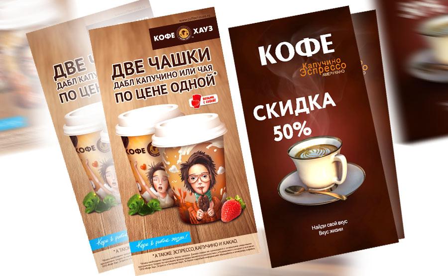 Скидочные флаеры кофейни