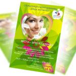 Дизайн листовки стоматологической клиники