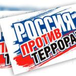 Листовка Россия против терроризма