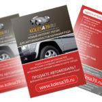 Разработка листовки продажа авто