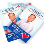 Агитационная листовка на выборы