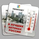 Фирменный магнит с термометром