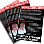 Листовка защита детей