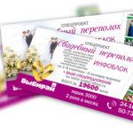 Создание листовки для свадебных услуг