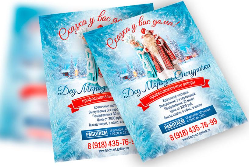 Дизайн новогодней листовки с дедом морозом