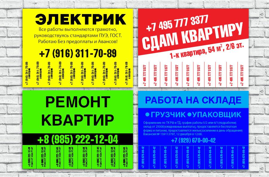 Эффективное бумажное объявление | билл постер.