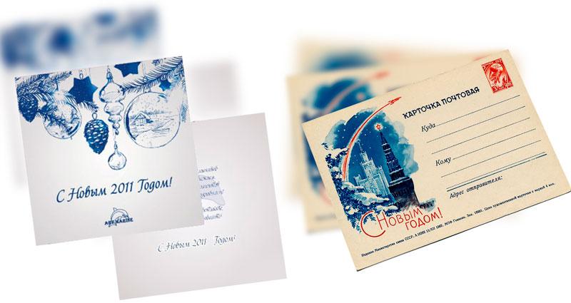 «открытка» и «почтовая карточка»