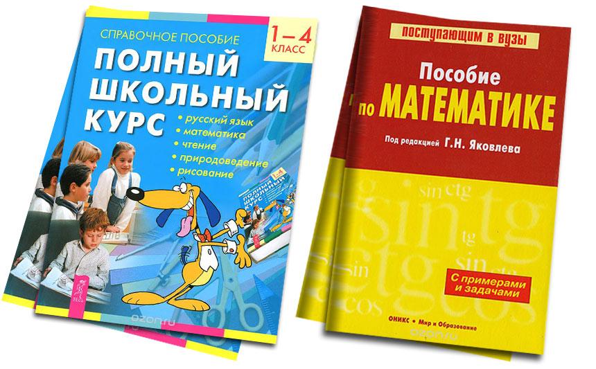 Школьные пособия и ВУЗовские пособия в виде брошюр