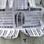 Объявления окна, двери на стене