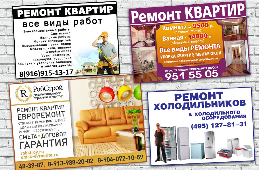 Рекламные объявления услуги, ремонт