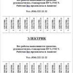 Шаблон с отрывными листочками на два объявления