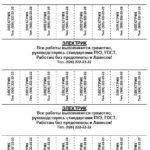 Шаблон с отрывными листочками на три объявления