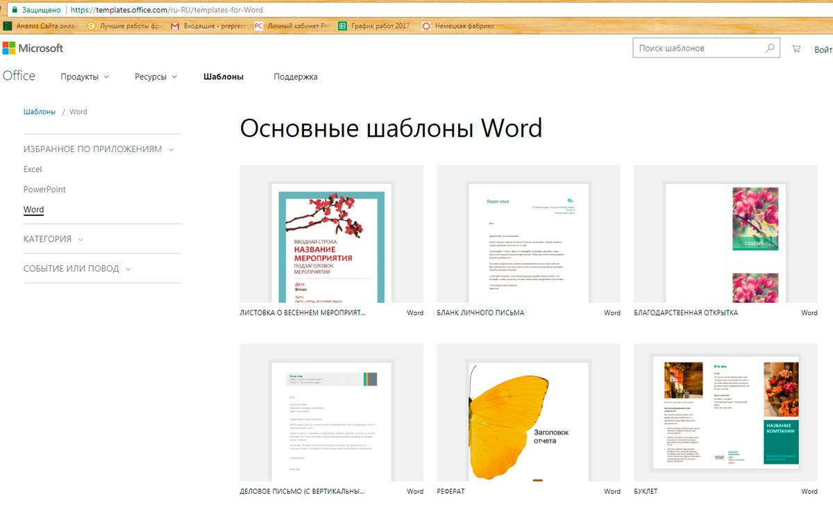 Шаблоны брошюр для Word
