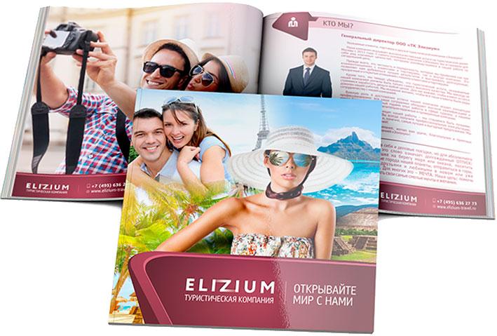 Брошюра туристической компании