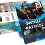 Дизайн каталога фитнес центра