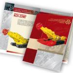Печать каталога строительной техники