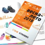 Печать брендового каталога