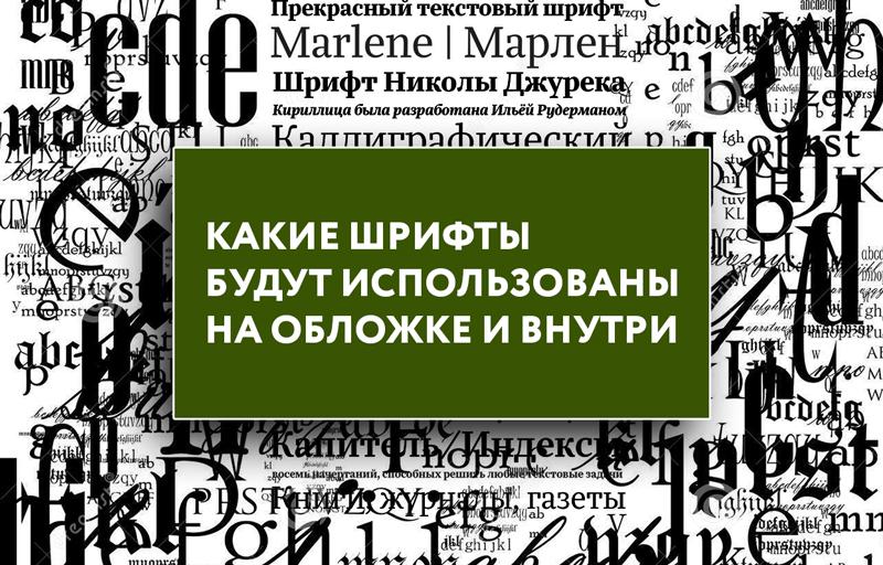 Шрифты к каталогу
