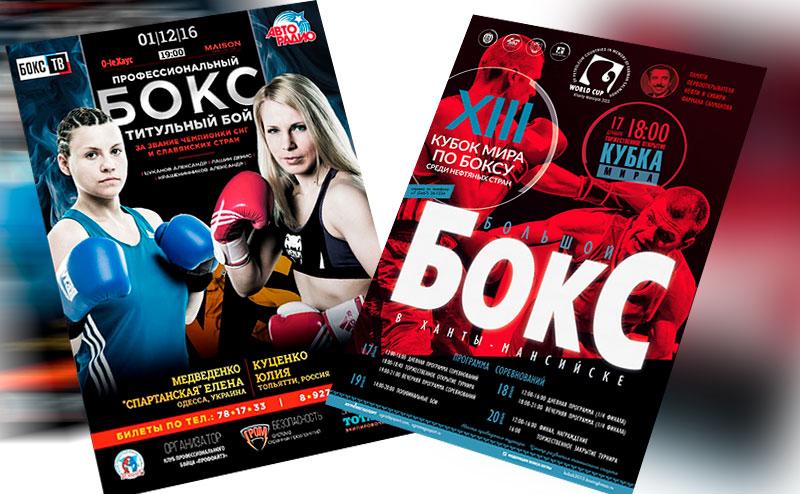 Дизайн афиши, соревнования по боксу
