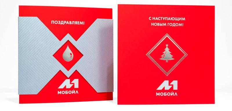 Дизайн открытки с логотипом компании
