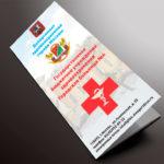 Дизайн лифлета здравоохранения