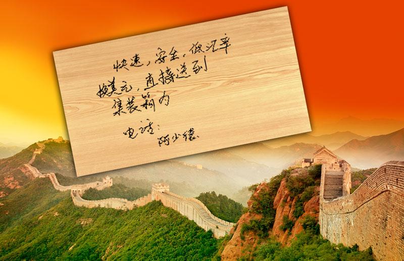 Древняя Китайская визитка
