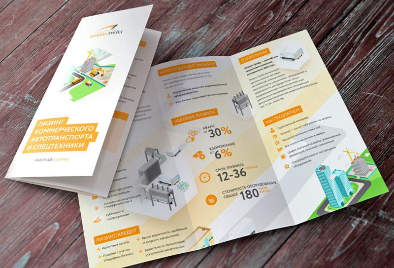 Дизайн красивого лифлета с инфографикой