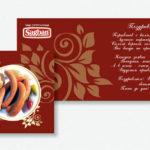 Оформление открытки мясной продукции