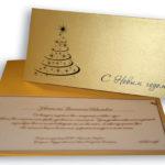 Оформление открытки на золотом маджестике, с калькой