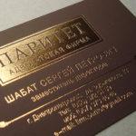 Печать визиток с тиснением золотой фольги