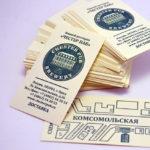 Печать визиток на текстурной бумаге лен
