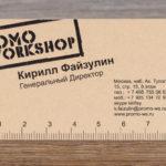 Печать визиток на крафте