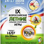 Печать афиши для спортивных соревнований