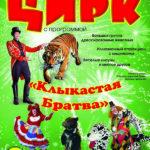 Печать афиши для цирка