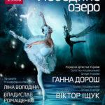 Печать афиши для балета
