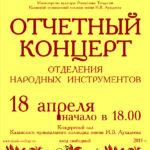 Печать афиши для концерта