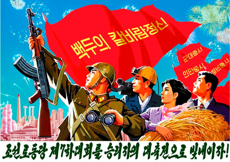 Плакат Северной Корее
