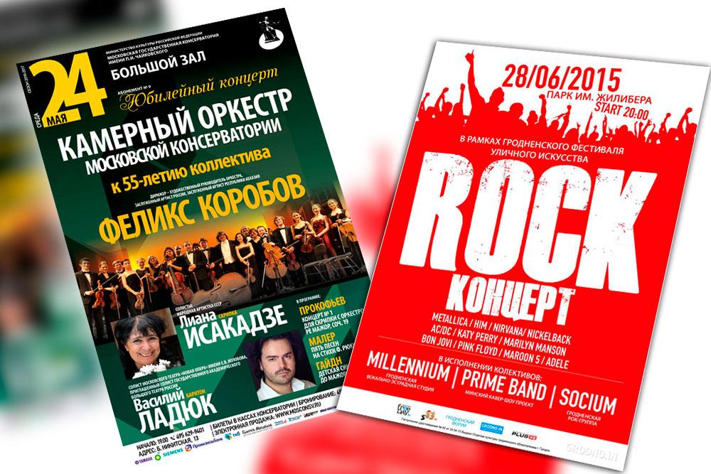 Афиша камерного оркестра и рок афиша