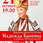 Дизайн афиши в русском стиле, Бкина
