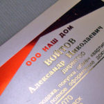 Тиснение визиток двумя цветами фольги