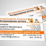 Печать визиток для ветеринарного врача