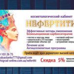 Печать визиток для косметического салона